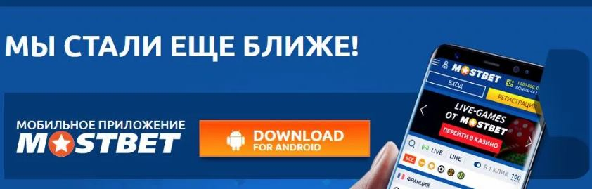 мостбет андроид Rus